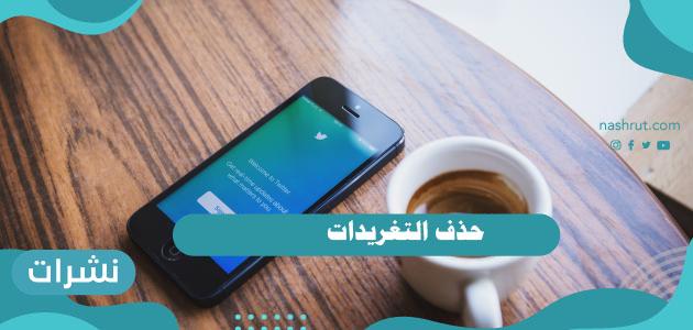 حذف التغريدات… من تويتر عبر اللابتوب أو الكمبيوتر