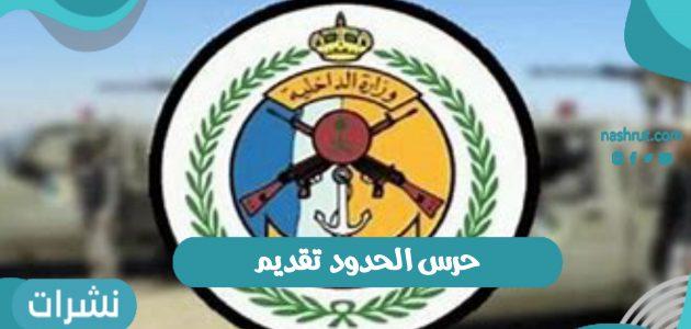 حرس الحدود تقديم وظائف وزارة الحرس الوطني السعودي