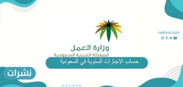 حساب الاجازات السنوية في السعودية