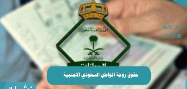 حقوق زوجة المواطن السعودي الاجنبية 1442