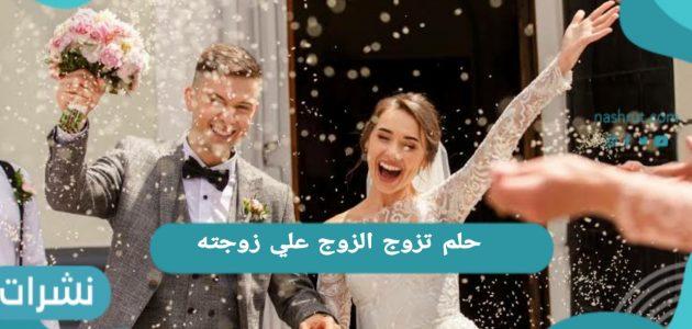 حلم تزوج الزوج علي زوجتهللرجل والمرأة العزباء والمتزوجة والحامل