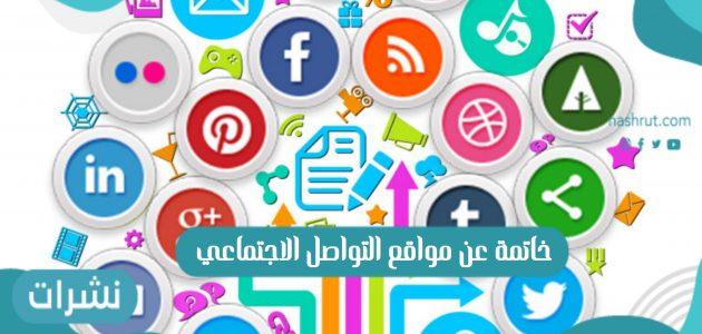 خاتمة عن مواقع التواصل الاجتماعي