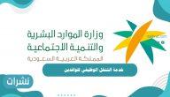 خدمة التنقل الوظيفي للوافدين: وزارة الموارد البشرية