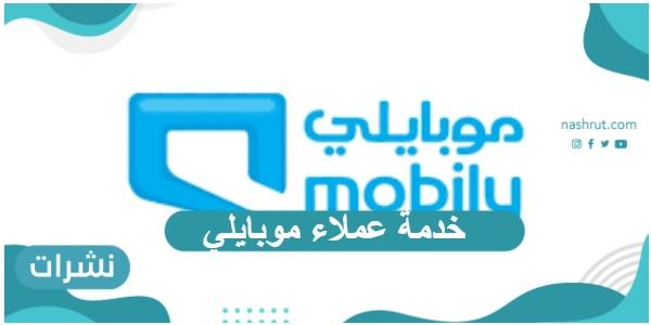 خدمة عملاء موبايلي وطرق التواصل مع الدعم الفني