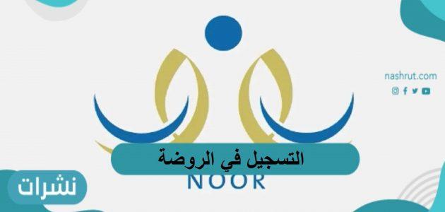 التسجيل في الروضة عبر نظام نور الإلكتروني بالسعودية