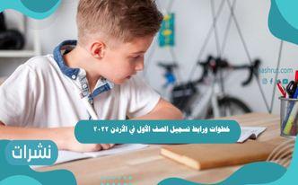 خطوات ورابط تسجيل الصف الأول في الأردن2022