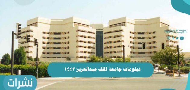 دبلومات جامعة الملك عبدالعزيز 1443