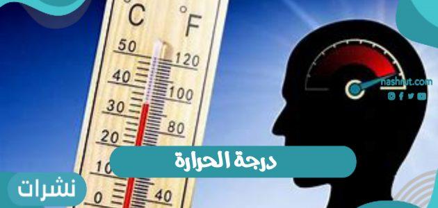 درجة الحرارة في مكة والمدينة وطرق الوقاية من الشمس