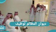 ديوان المظالم توظيف /وظائف ديوان المظالم 1441