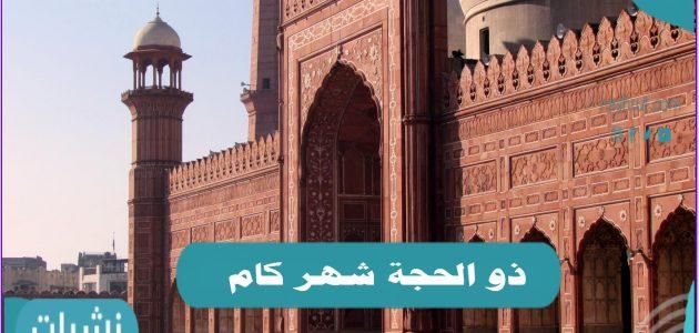 ذو الحجة شهر كام ومدي شوق المسلمين لاستطلاع هلال الشهر