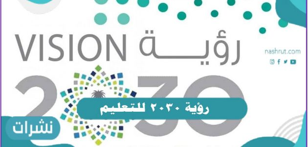 رؤية 2030 في التعليم لجميع المراحل الدراسية