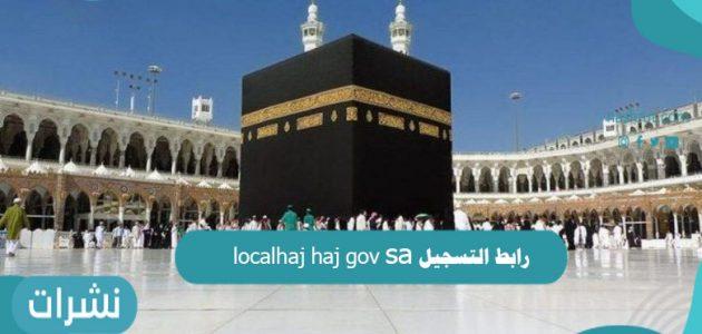 رابط التسجيل localhaj haj gov sa وكيفية الإستعلام عن حالة طلب الحج