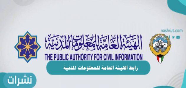 رابط الهيئة العامة للمعلومات المدنية دفع الرسوم