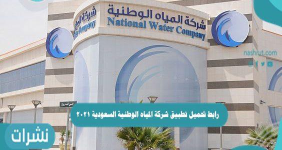 رابط تحميل تطبيق شركة المياه الوطنية السعودية 2021
