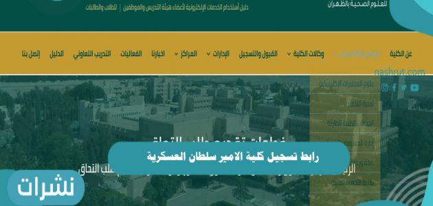 رابط تسجيل كلية الامير سلطان العسكرية للعلوم الصحية 1443