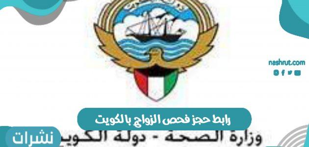 رابط حجز فحص الزواج بالكويت عبر رابط وزارة الصحة