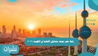 رابط حجز موعد متداولي الأغذية في الكويت 2021
