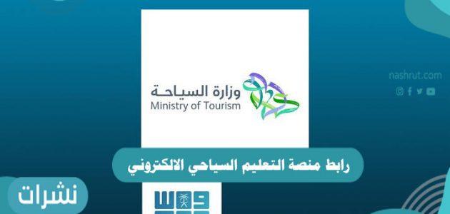رابط منصة التعليم السياحي الالكتروني