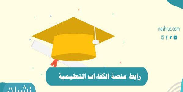 رابط منصة الكفاءات التعليمية