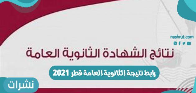رابط نتيجة الثانوية العامة قطر 2021 برقم الجلوس عبر بوابة خدمات الجمهور