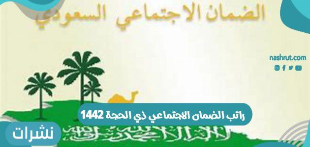 راتب الضمان الاجتماعي ذي الحجة 1442 في المملكة العربية السعودية
