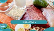 رجيم البروتين.. أفضل طريقة لإنقاص الوزن الزائد وطريقة تثبيت الوزن بعد الوصول للمثالي