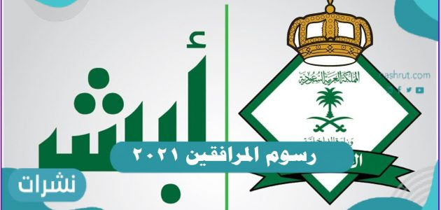 رسوم المرافقين في السعودية 2021 ومن يعفي من تلك الرسوم