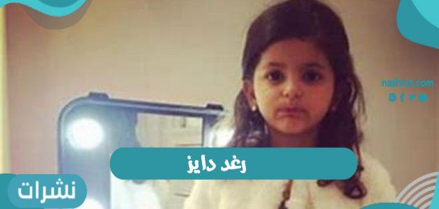 رغد دايز… حقيقة اختفاء الناشطة عن مواقع التواصل الإجتماعي تشغل المتابعين