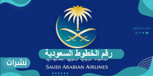 رقم الخطوط السعودية 24 ساعة وطرق التواصل مع الخطوط الجوية