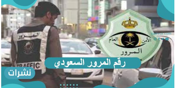 رقم المرور السعودي الموحد للمخالفات