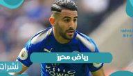 """""""رياض محرز"""" خطوبة لاعب مانشستر سيتي الإنجليزي والمنتخب الجزائري"""