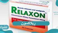 ريلاكسون Relaxon دواعي استعماله وآثاره الجانبية والجرعة المطلوبة