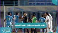 سبب إيقاف الشيخ فهد طلال الفهد الكويت