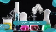 ما هي العوامل المؤثرة على سرعة التفاعلات الكيميائية