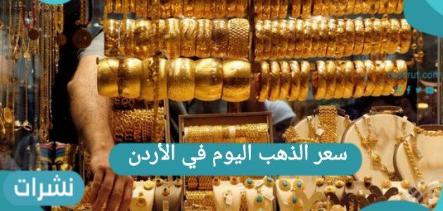 سعر الذهب اليوم في الأردن بالدينار الأردني وبالمصنعية في الأسواق الأردنية