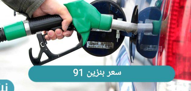 سعر البنزين 91 وفق تحديثات أسعار يونيه 2021