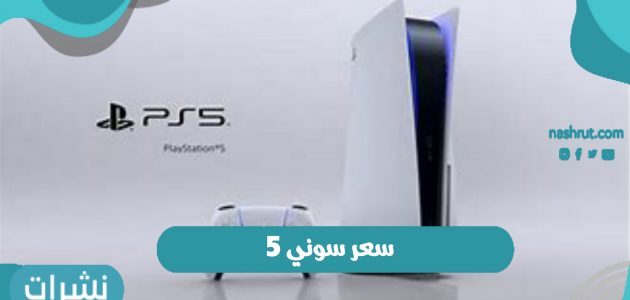 سعر سوني 5 أحدث إصدارات شركة سوني للأجهزة الذكية 2021
