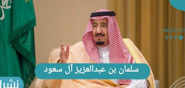 سلمان بن عبدالعزيز آل سعود برقية تهنئة باليوم الوطني البرتغال