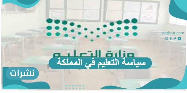 سياسة التعليم في المملكة 2030 وأهم أهدافها