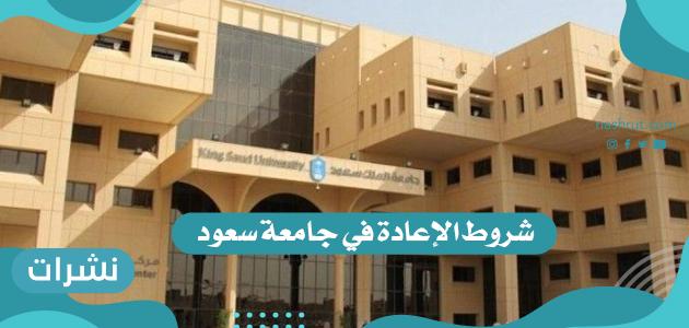 شروط الإعادة في جامعة سعود