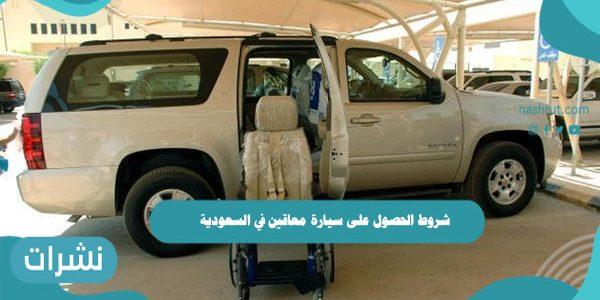 شروط الحصول على سيارة معاقين في السعودية 1443