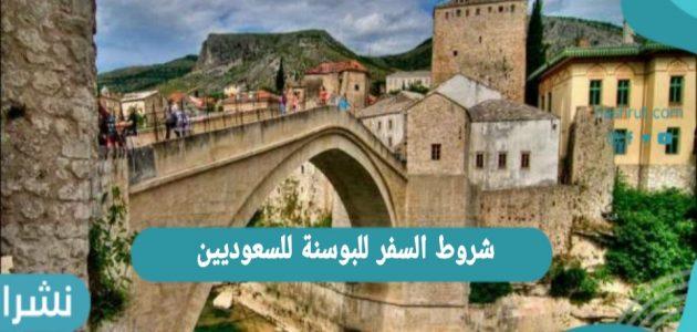 شروط السفر للبوسنة للسعوديين