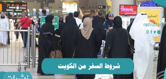 شروط السفر من الكويت 2021 والفئات التي يحق لهم السفر دون تطعيم