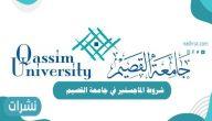 شروط الماجستير في جامعة القصيم وكيفية التسجيل في الدراسات العليا
