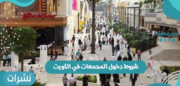 شروط دخول المجمعات في الكويت للمواطنين 2021 عبر وزارة الصحة