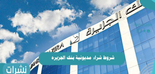 شروط شراء مديونية بنك الجزيره