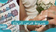 شروط قرض الزواج من البنوك المتنوعة