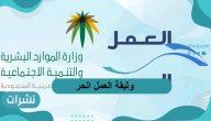 وثيقة العمل الحر وأهم المهن المتاحة داخل المملكة العربية السعودية