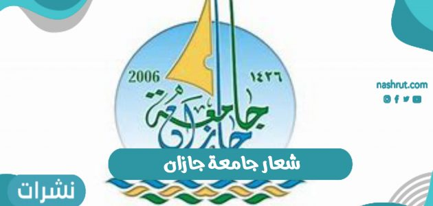 شعار جامعة جازان الجديد 1442 بالمملكة العربية السعودية