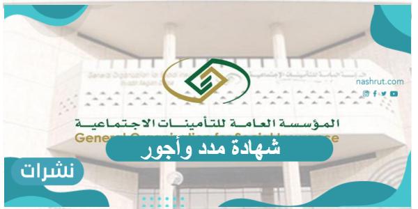 خطوات طباعة شهادة مدد وأجور مشترك من التأمينات الاجتماعية السعودية